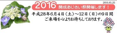 hajimari2016_1[1].jpg